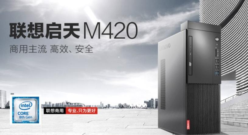 联想(Lenovo)启天M420-D004 i3-8100/B360/8GB/1TB/集显/DVDRW/DOS/3年保修/单主机